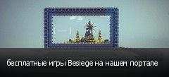 бесплатные игры Besiege на нашем портале