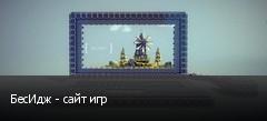 БесИдж - сайт игр