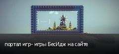 портал игр- игры БесИдж на сайте