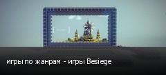 игры по жанрам - игры Besiege