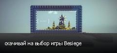 скачивай на выбор игры Besiege