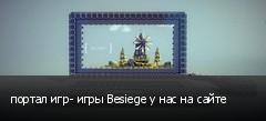 портал игр- игры Besiege у нас на сайте
