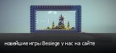 новейшие игры Besiege у нас на сайте