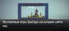 бесплатные игры БесИдж на лучшем сайте игр