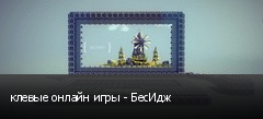 клевые онлайн игры - БесИдж