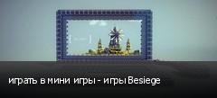 играть в мини игры - игры Besiege