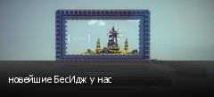 новейшие БесИдж у нас