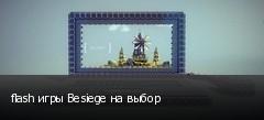 flash игры Besiege на выбор