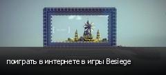 поиграть в интернете в игры Besiege