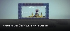 мини игры БесИдж в интернете