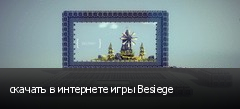 скачать в интернете игры Besiege