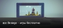 все Besiege - игры бесплатно