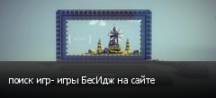 поиск игр- игры БесИдж на сайте