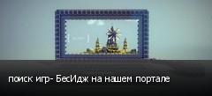 поиск игр- БесИдж на нашем портале