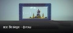 все Besiege - флэш