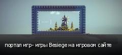 портал игр- игры Besiege на игровом сайте