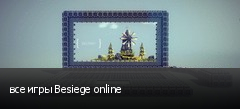 все игры Besiege online