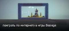 поиграть по интернету в игры Besiege
