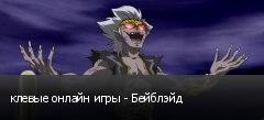 клевые онлайн игры - Бейблэйд