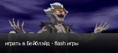 играть в Бейблэйд - flash игры