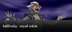 Бейблэйд - играй online