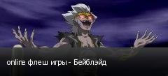 online флеш игры - Бейблэйд