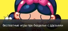бесплатные игры про безделье с друзьями