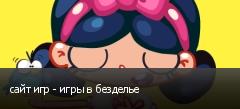 сайт игр - игры в безделье