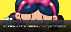 все клевые игры онлайн игры про безделье