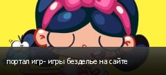 портал игр- игры безделье на сайте