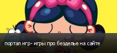 портал игр- игры про безделье на сайте