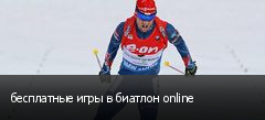 бесплатные игры в биатлон online