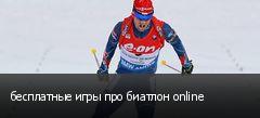 бесплатные игры про биатлон online