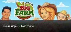 мини игры - Биг фарм