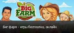 Биг фарм - игры бесплатно, онлайн