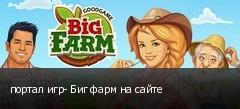 портал игр- Биг фарм на сайте