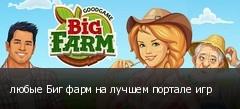 любые Биг фарм на лучшем портале игр