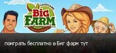 поиграть бесплатно в Биг фарм тут