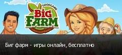 Биг фарм - игры онлайн, бесплатно