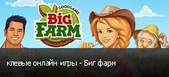 клевые онлайн игры - Биг фарм