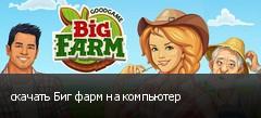 скачать Биг фарм на компьютер