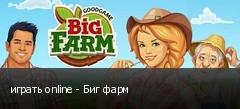 играть online - Биг фарм