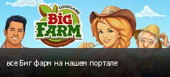 все Биг фарм на нашем портале
