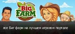 все Биг фарм на лучшем игровом портале