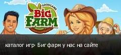 каталог игр- Биг фарм у нас на сайте