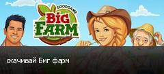 скачивай Биг фарм
