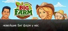 новейшие Биг фарм у нас