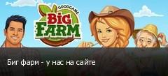 Биг фарм - у нас на сайте