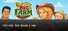 топ игр- Биг фарм у нас