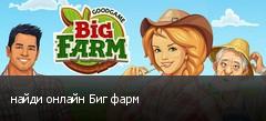найди онлайн Биг фарм